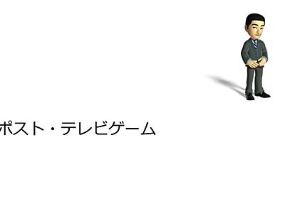 ポスト・テレビゲーム|和田洋一|note