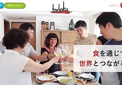 外国人の自宅で料理教室、Tadakuで楽しむスペイン語交流 | 学習のヒント