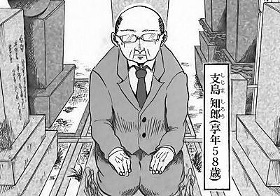 孤独死したおじさんが妻と娘のお墓参りを待ち続ける お盆の漫画に「泣いた」「墓参りに行こう」と反響 - ねとらぼ