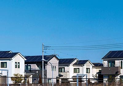 住宅用太陽光発電の誤算、「10年で投資回収」は大ウソだった | Close-Up Enterprise | ダイヤモンド・オンライン