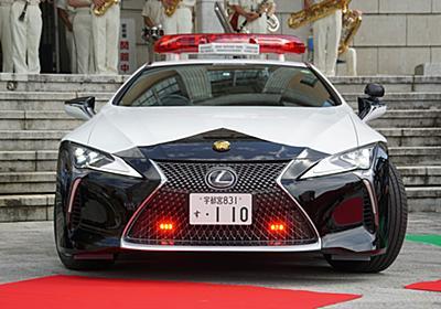 栃木県警察、「レクサスLCパトカー」初公開 1740万円の高級クーペを県民が寄贈 - Car Watch