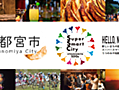 なりすましメールにご注意ください|宇都宮市公式Webサイト