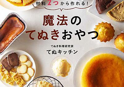 【レシピ本発売のお知らせ】『材料2つから作れる!魔法のてぬきおやつ』が発売になります♪ - てぬキッチン