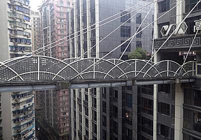 中国の巨大都市・重慶の高低差にふるえる その3 :: デイリーポータルZ