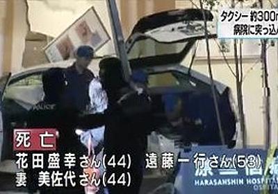 痛いニュース(ノ∀`) : 「ブレーキが利かなかった」 病院に50m手前から急加速でタクシー突っ込み10人死傷…福岡 - ライブドアブログ