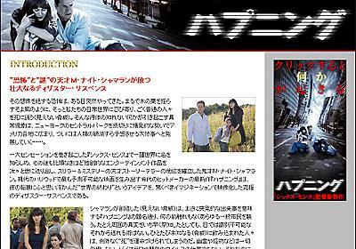 何かが起きる!映画「ハプニング」のブログパーツ - KAZUMiX memo