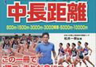 陸上大会でベストを出すために抑えておきたい5つの要点【中学生】   RUN!RUN!