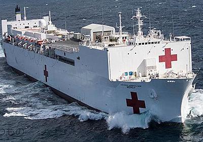 日本に病院船は必要か? なぜいま米海軍病院船「マーシー」初来日なのか その目的は | 乗りものニュース