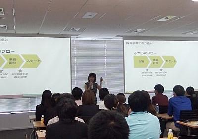 「会社にではなく、仕事に向き合え」 DeNA南場智子氏が語る、生き残れる人材の条件とは?   ログミー[o_O]
