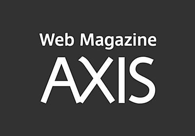 ファブラボジャパンの(ほぼ)なんでもつくる日々 | Web Magazine AXIS / Webマガジン「AXIS」