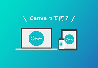 無料デザインツールCanvaとは?できることを解説