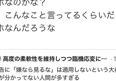 あれだけ炎上した宇崎ちゃんポスターだって、一部献血ルームの片隅に張られてるだけだったしね。いっぽうで高校生が上半身裸のFree!巨大ポスターが駅構内にデカデカと掲示されててもダンマリで、ほんと卑怯な連中だよ - zenkamonoのコメント / はてなブックマーク