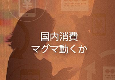 国内消費のマグマ動くか 家計現預金、3カ月で30兆円増: 日本経済新聞