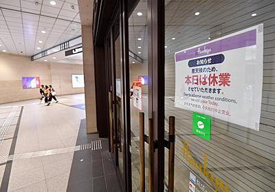台風24号:西日本接近 鉄道運休相次ぎ、駅前閑散 - 毎日新聞