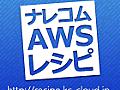 データの分散処理などの際に利用されるAWSのEMRの課金のルールについて紹介します | ナレコムAWSレシピ