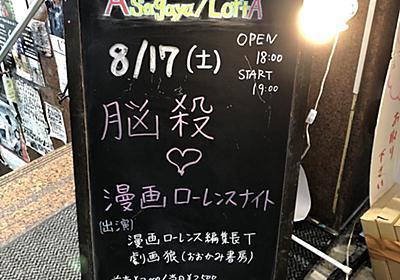 脳殺♡漫画ローレンスナイト 簡易レポ - マンガLOG収蔵庫