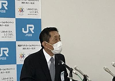 JR四国、9月運輸収入15%減