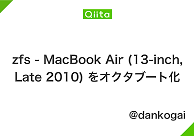 zfs - MacBook Air (13-inch, Late 2010) をオクタブート化 - Qiita