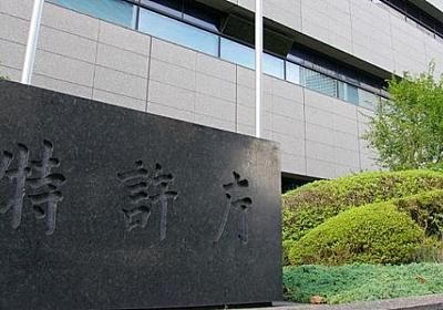 「コロナウイルス」商標出願、また大阪の男性が…「東京2021」は確認できず - 弁護士ドットコム
