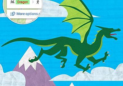 「Google Maps」のルート検索にドラゴンでの移動が選べるイースターエッグ | 気になる、記になる…