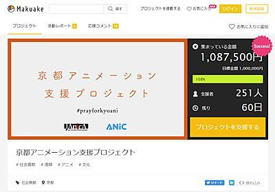 京アニ支援のクラウドファンディング、Makuakeで開始 「支援の方法は1つでも多く用意されているべき」 - ITmedia NEWS