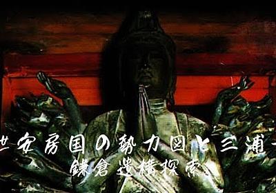 鎌倉遺構探索: 中世安房国の勢力図と三浦一族