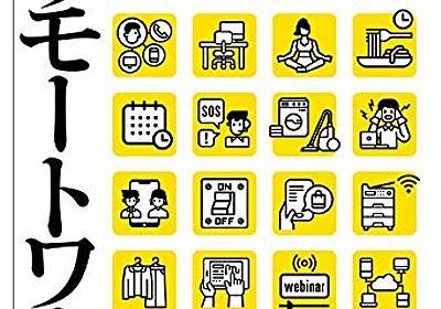 リモートワークに必要なスキルの言語化を試みる - $shibayu36->blog;