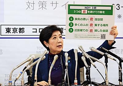 東京都、営業縮小のバー・クラブなどに支援金給付へ  :日本経済新聞