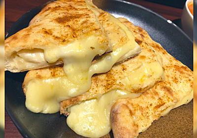 チーズ至上主義者におすすめ!ずっしりチーズをこれでもかと挟んだナンを堪能できるインドカレー屋さん→もちろんカレーもおいしいです - Togetter