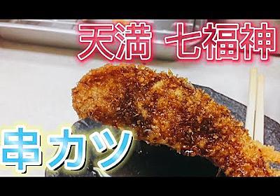 【昼飲み】 大阪天満・串カツ 七福神