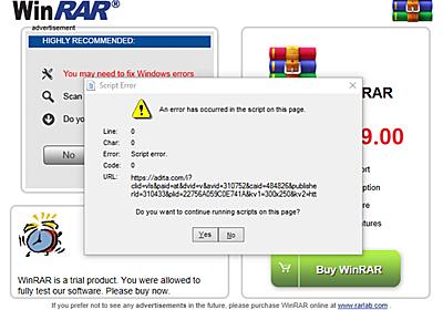 タダで使える試用ソフトはタダではないかも ~「WinRAR」の脆弱性を外部研究者が解説/「WinRAR 6.02」で解決済み