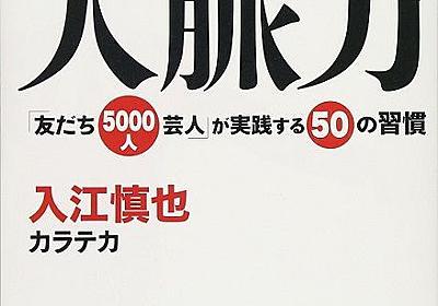 闇営業大好き芸人が反社会的勢力に関与、カラテカ入江さん解雇で幕引き図る吉本興業 : 市況かぶ全力2階建