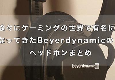 徐々にゲーミングの世界で有名になってきたBeyerdynamicのヘッドホンまとめ|とまとぶろぐ