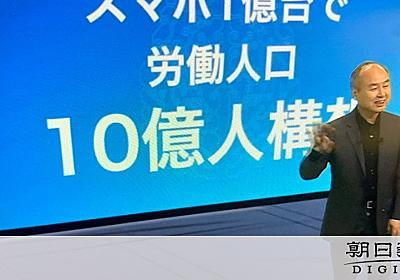 孫正義氏、「日本復活の鍵はスマボ」 10億人分の労働力を代替も:朝日新聞デジタル
