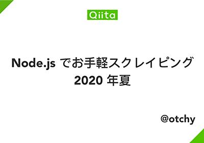 Node.js でお手軽スクレイピング 2020 年夏 - Qiita