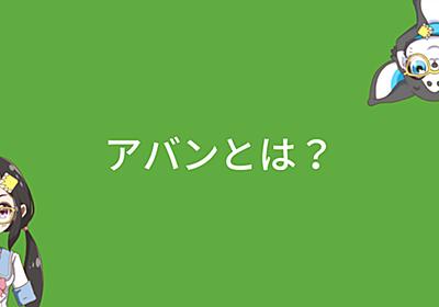 「アバン」とは、アニメの最初に流れるアレ!結構奥深いんです!