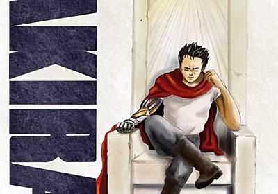 「AKIRA/アキラ」感想 この映画が地上波ゴールデンで放送されない7つの理由 - アノ映画日和