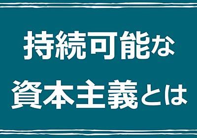 「黒い象」向き合う株主 感染症や気候変動のリスク直視: 日本経済新聞