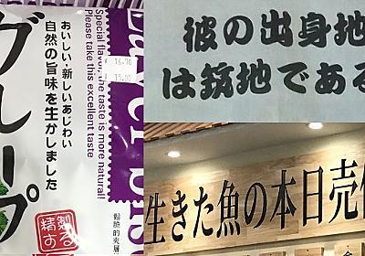 中国の変な日本語商品品評会 :: デイリーポータルZ
