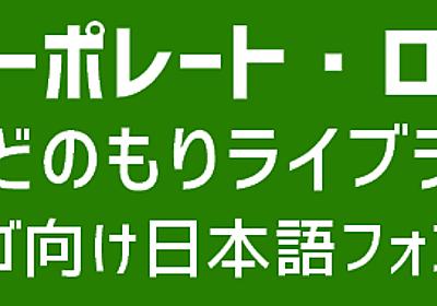 【レビュー】モダンクラシックなロゴ向け日本語フォント「コーポレート・ロゴ」 - 窓の杜