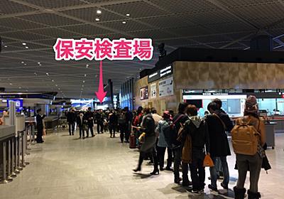 話題の空港の保安検査についてあれこれ調べてみた結果。 - 成田空港を応援したい。