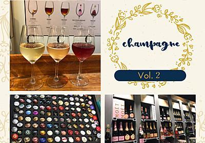 フランス・シャンパーニュ地方旅行記②「地元スーパーマーケット」と「シャンパン飲み比べ」 - チューリップの国オランダで見つけた美味しいもの