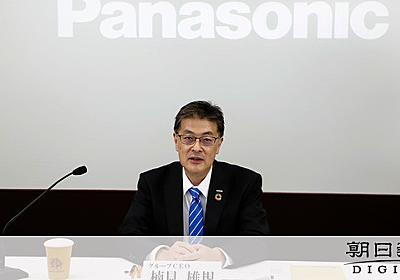 パナ社長「期待の人まで早期退職を…」 組織改編で1千人超が応募:朝日新聞デジタル
