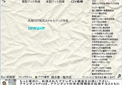 「Excel」でCSVを扱う際のトラブルを防止 ~「エクセルのお供:アテンダント」v5.20 - 窓の杜