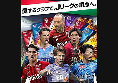 コナミ、Jリーグ公認サッカーゲーム『Jリーグクラブチャンピオンシップ』を年内配信、事前登録開始   t011.org