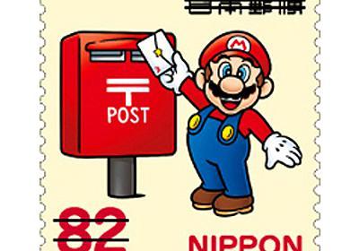 グリーティング切手「スーパーマリオ」の発行 - 日本郵便