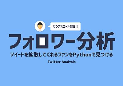 【フォロワー分析】ツイートを拡散してくれるファンをPythonで見つける - タダケンのEnjoy Tech