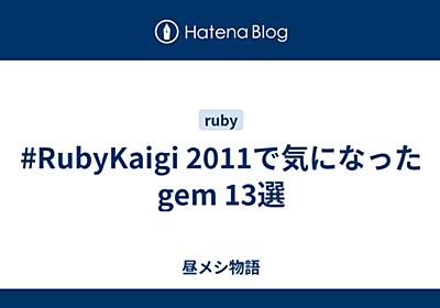 #RubyKaigi 2011で気になったgem 13選 - 昼メシ物語