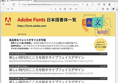Adobe Fontsの日本語フォントが大幅増 ~191フォントが追加され、計436フォントに - 窓の杜