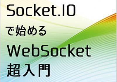 いまさら聞けないWebSocketとSocket.IOの基礎知識&インストール (1/2):Socket.IOで始めるWebSocket超入門(1) - @IT